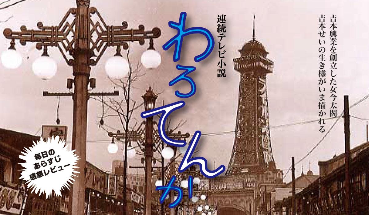 わろてんか18話あらすじ感想(10/21)大阪船場に姑と許婚者