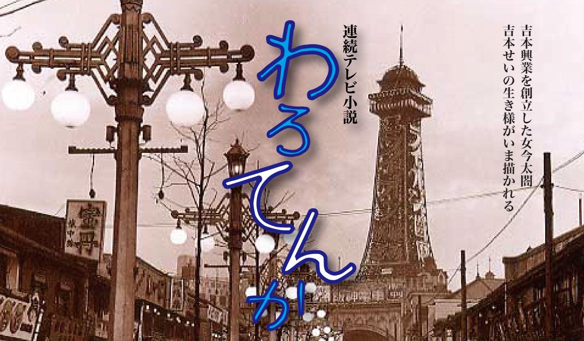わろてんか放送直前レポート(10/1)お笑いの本場で描かれるエンタメ