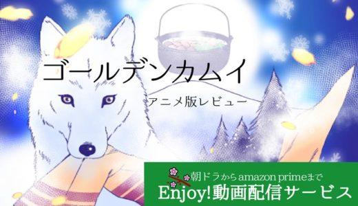 ゴールデンカムイアニメ感想あらすじLIST