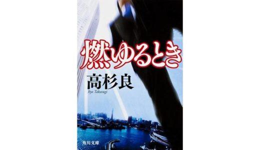 まんぷく 135話 感想あらすじ視聴率(3/12)マルちゃん『燃ゆるとき』では何と?
