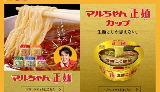 まんぷく 136話 感想あらすじ視聴率(3/13)マルちゃん正麺の方が革命的では?